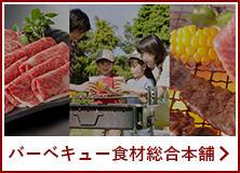 秋川河川公園・秋川渓谷・バーベキュー食材総合本舗