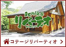 コテージリバーティオ|武蔵五日市・秋川渓谷・キャンプ場・サマーランド・合宿
