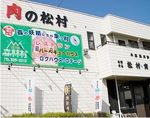 松村精肉店外観